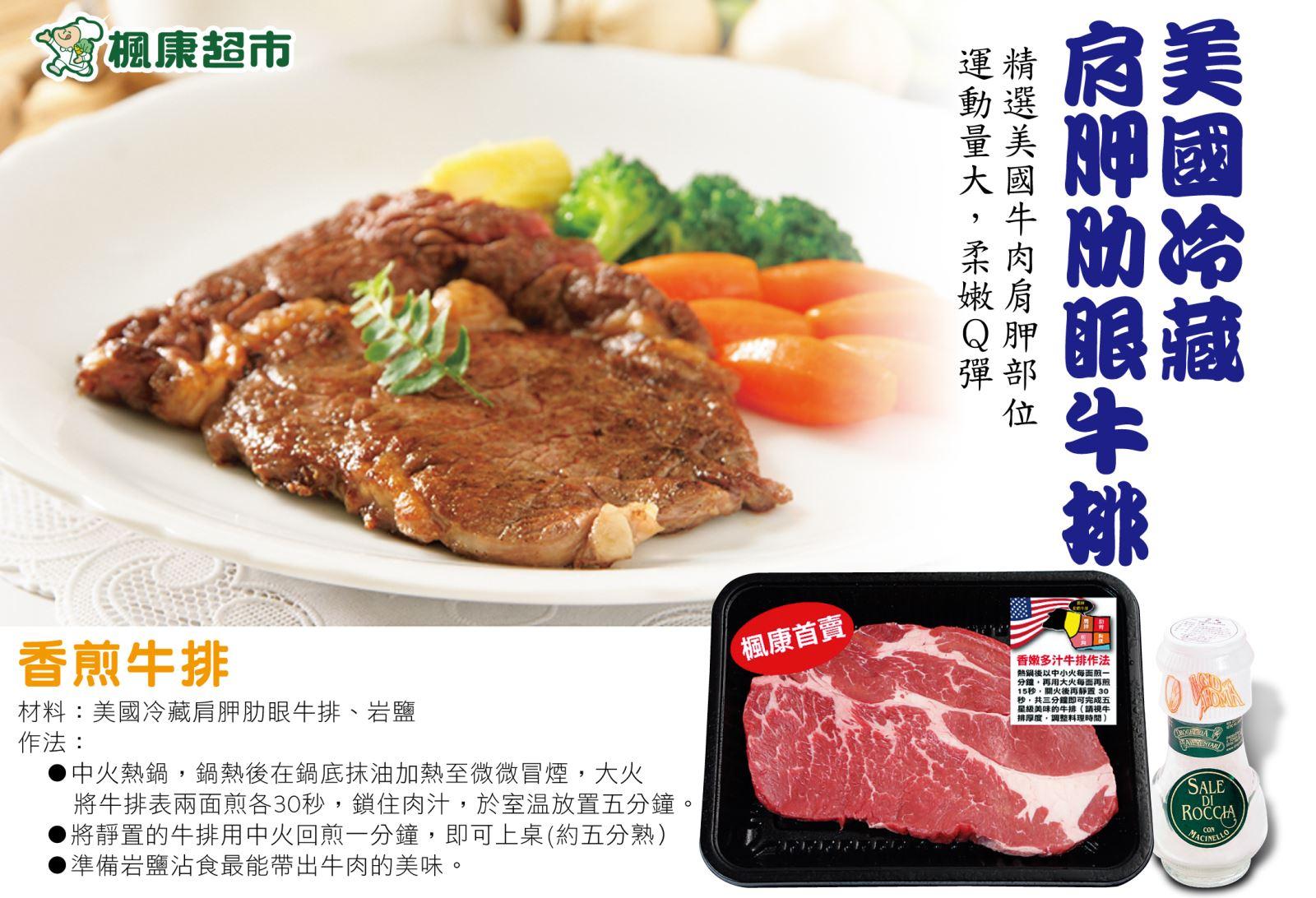 Beef 神 大
